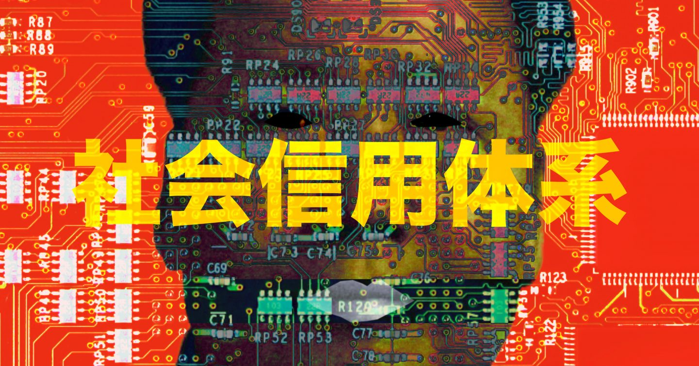 Authoritarianism on technological steroids? The Chinese Social Credit System